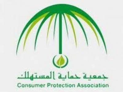 """""""حماية المستهلك"""" توقع اتفاقية لإنشاء تطبيق إلكتروني لمقارنة أسعار المنتجات الغذائية في المناطق كافة"""
