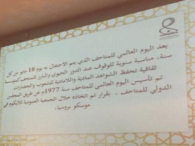 برنامج اليوم العالمي للمتاحف بجامعة الأميرة نورة