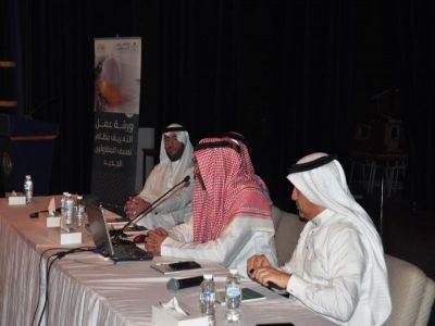 وزارة الشؤون البلدية والقروية تستمر في ورش عمل عن البرنامج في يومها الثاني بغرفة أبها