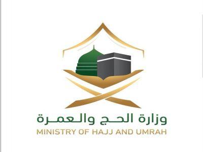 """""""الحج"""" تخصص رابطاً جديداً لاستقبال طلبات الحجاج القطريين بعد حجب سلطات بلدهم للرابط السابق"""