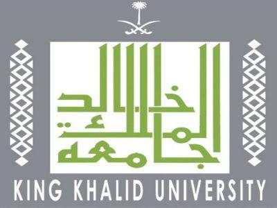 جامعة الملك خالد تعلن عن انتهاء أولى مراحل القبول للعام القادم