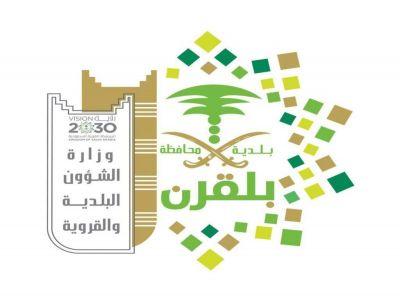 بلدية محافظة بلقرن تواصل أعمالها خلال اجازة عيد الاضحى المبارك