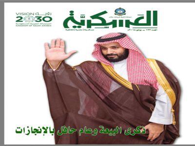 صدور عدد جديد من مجلة كلية الملك خالد العسكرية