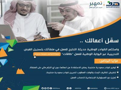 """صندوق تنمية الموارد البشرية يدعو منشآت القطاع الخاص إلى الانضمام لبرنامج """"تمهير"""" وطرح الفرص التدريبية عبر """"طاقات"""""""