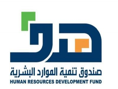 """صندوق تنمية الموارد البشرية يعرض برامجه في معرض """"وظائف 2018"""" بالشرقية"""