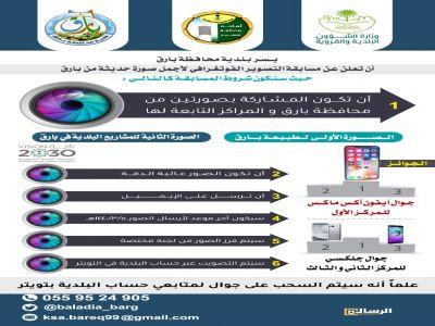 بلدية بارق تعلن عن مسابقة أجمل صورة من بارق