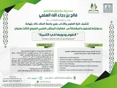 """ملتقى علمي عن """"العلوم ودورها في التنمية""""  بفرع جامعة الملك خالد بتهامة"""