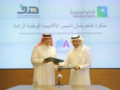 """""""هدف"""" يبرم مذكرة تفاهم مع """"أرامكو"""" السعودية لتشغيل وتأسيس (الأكاديمية الوطنية الرائدة) لتدريب الكوادر النسائية السعودية وتهيئتها لسوق العمل"""