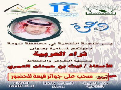 ( ثراء العربية ) مسامرة ثقافية بمناسبة اليوم العالمي للعربية