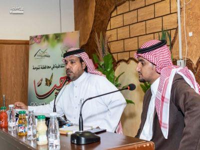 ثقافية #تنومة تحتفي بالعربية عبر ( ثراء العربية ) ومسابقة تويتر