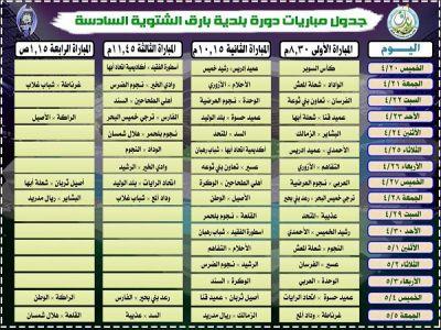 أعتماد جدول دورة بلدية بارق و الأفتتاح بكأس السوبر