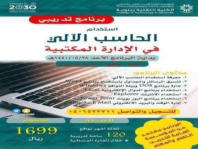 """تقنية تنومة تبدأ في استقبال طلبات التسجيل في برنامج """"استخدام الحاسب الآلي في الإدارة المكتبية"""""""