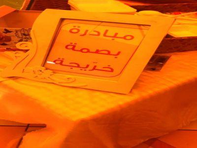 مدرسة الشعف للبنات تطلق مبادرة (بصمة خريجة)