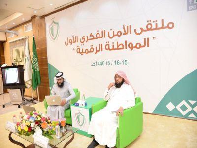 7 أوراق علمية و9 توصيات في ختام ملتقى الأمن الفكري بجامعة الملك خالد