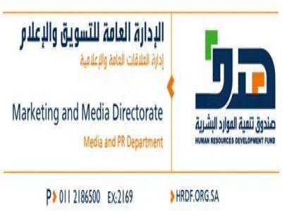 صندوق تنمية الموارد البشرية: انطلاق ملتقى لقاءات الرياض 2019 مطلع مارس المقبل
