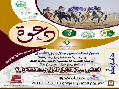 بلدية بارق وتنمية المنظر ينظمان سباق الخيل الأول بخبت آل حجري