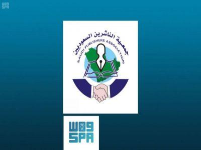 جمعية الناشرين السعوديين تقر في اجتماع لها تشكيل لجنة لتسيير أعمال الجمعية لمدة 6 أشهر