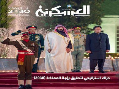 مجلة كلية الملك خالد العسكرية تتابع  الحراك الاستراتيجي للمملكة لتحقيق رؤية 2030