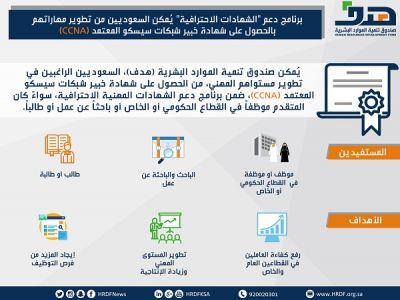 """برنامج دعم """"الشهادات الاحترافية"""" يُمكن السعوديين من تطوير مهاراتهم بالحصول على شهادة خبير شبكات سيسكو المعتمد (CCNA)"""