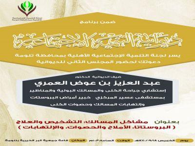 الدكتور #العمري ضيف ديوانية #تنومة