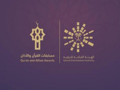بداية من اليوم.. فتح باب التسجيل في مسابقتي القرآن الكريم والأذان