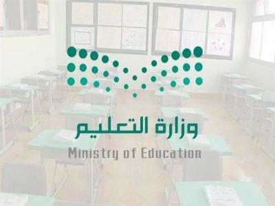 """""""التعليم"""" تتجه لمنح قائدي المدارس بطاقات ائتمان للإنفاق على العمليات التشغيلية بدءاً من العام الدراسي المقبل"""