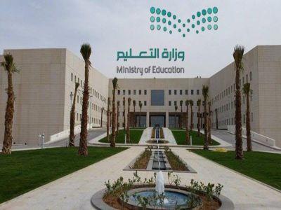 وزارة التعليم تدعو (10326) متقدماً للوظائف التعليمية للمطابقة