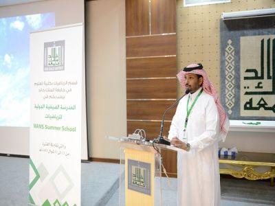 انطلاق فعاليات مدرسة جامعة الملك خالد الصيفية لقسم الرياضيات