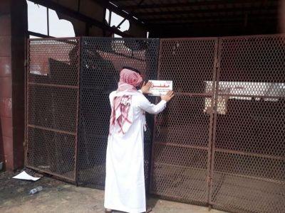بلدية بارق تغلق 7 محلات مهنية مخالفة