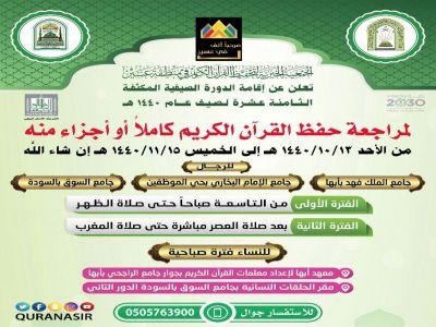 جمعية تحفيظ القرآن بعسير تطلق الدورة المكثفة لمراجعة حفظ القرآن