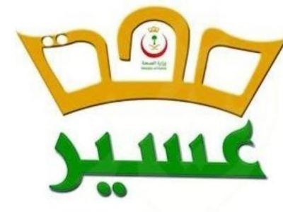 صحة عسير تعلق على حادث الهجوم الحوثي الارهابي على مطار أبها