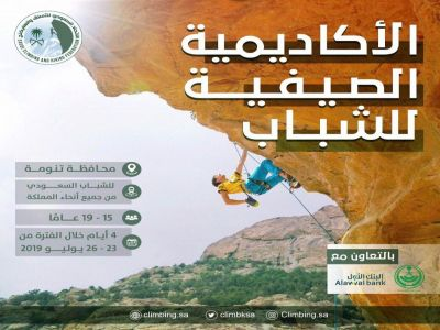 رابط التسجيل في اكاديمية الهايكنج بمحافظة #تنومة
