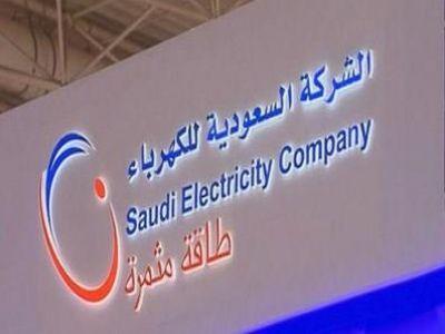 """""""السعودية للكهرباء"""" تفتح باب التقديم على وظائف في مجال الأمن الصناعي لحملة الثانوية"""