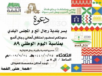 الثلاثاء القادم ..أهالي محافظة رجال ألمع تحتفلون باليوم الوطني الـ89