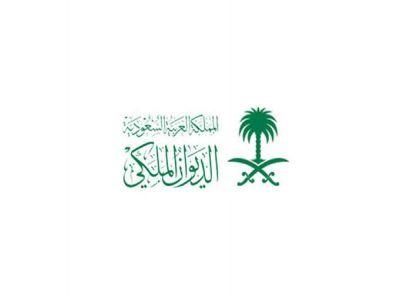 الديوان الملكي: وفاة والدة الأمير نواف بن مساعد بن عبد العزيز