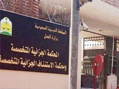 """""""الجزائية"""" تحدد الموعد النهائي للنظر في الدعوى المقامة ضد المتهم سعد الرويلي"""