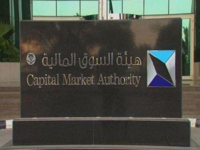 """""""السوق المالية"""": 50 ألف ريال غرامة بحق 3 شركات مخالفة"""