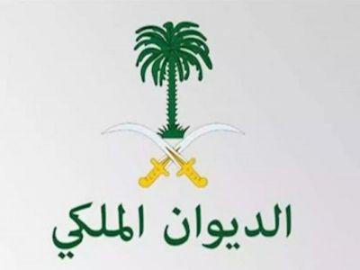 الديوان الملكي: وفاة والدة الأمير بندر بن سلطان بن عبدالعزيز