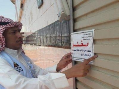 بلدية بارق تغلق ثلاثة مطاعم وتسجل ٢٠ مخالفة