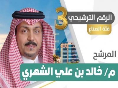 خالد الشهري: الفوز بعضوية مجلس إدارة غرفة الرياض من أهم الأهداف لخدمة الوطن