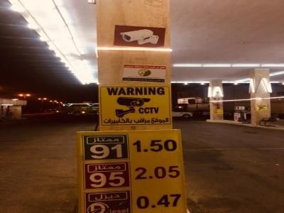 اغلاق 387 محطة وقود في #عسير