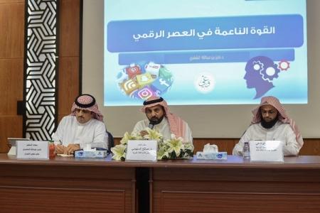 """محاضرة عن """"القوة الناعمة في ظل الإعلام الرقمي"""" بفرع جامعة الملك خالد بتهامة"""