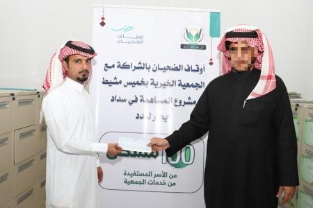 """الجمعية الخيرية بخميس مشيط"""" تُسلّم ١٠٠ اسرة من المستفيدين ايجارات مساكنهم لعام ٢٠٢٠ م"""