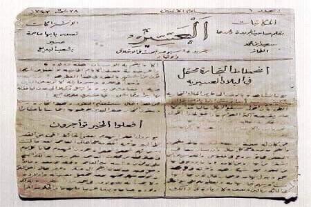 """""""العسير"""" صحيفة سبقت """"ام القرى"""" في الصدور"""