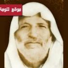 قراءة في سيرة الشيخ عبد الرحمن بن محمد بن ظافر الشهري
