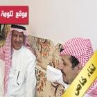 سعيد الطنيني : نجم من صحافة الأمس وشاعر يتغنى بالفصحى!!