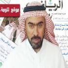 الإعلامي سعيد معيض ... في حوار مع موقع تنومة