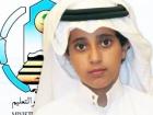 الطالب عبدالله يحصل على المركز الأول في مسابقة العلوم