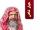 حوار خاص مع الشيخ و المؤرخ والباحث د.  عمر بن غرامه العمروي