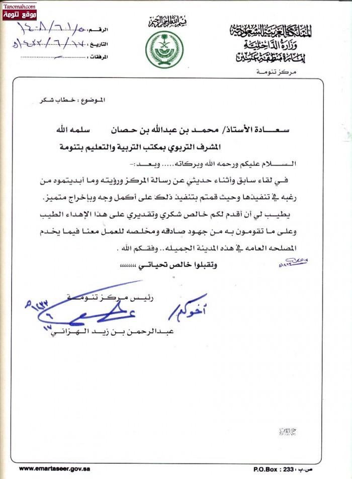خطاب شكر وتقدير من رئيس المركز للزميل محمد حصان تنومة